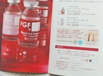 EGF、FGF美容液
