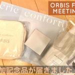 オルビスユードット オンライン FAN MEETING 参加特典