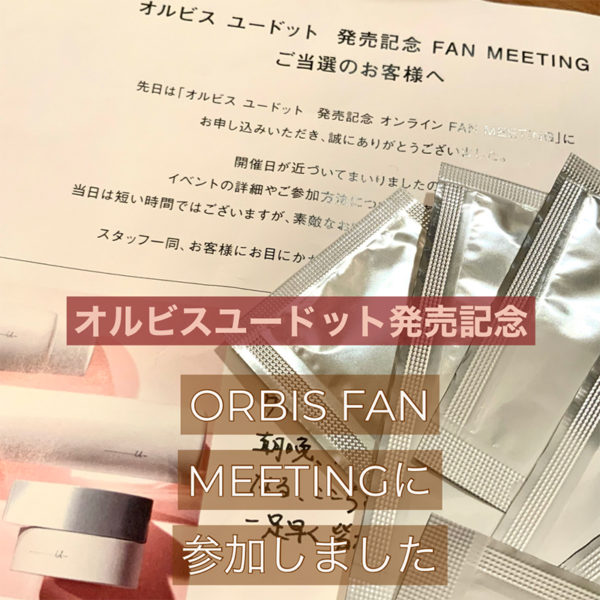 オルビスユードット 発売記念 FAN MEETINGに参加しました